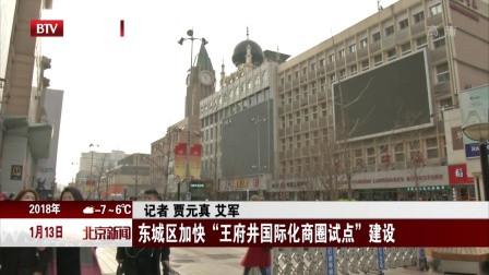 """东城区加快""""王府井国际化商圈试点""""建设 北京新闻"""