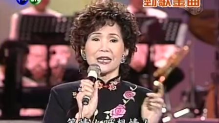 于璇 多情世界 不替女儿想 孟姜女 台湾华视劲歌金曲精裝版
