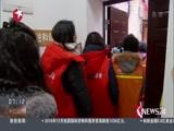 [看东方]上海: 30万志愿者春节上岗 确保烟花爆竹零燃放