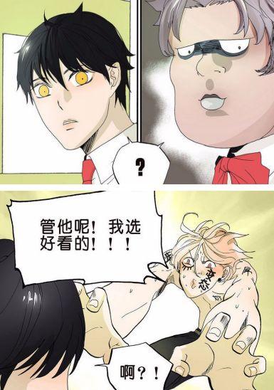 搞笑漫画: 帅哥输了, 要吻男班长30秒!  第7张