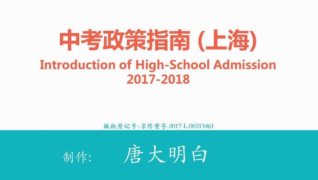 中考政策指南(上海)