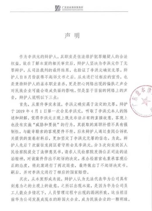 李洪元辩护律师: 李洪元确实无罪, 没有给任正非写过信