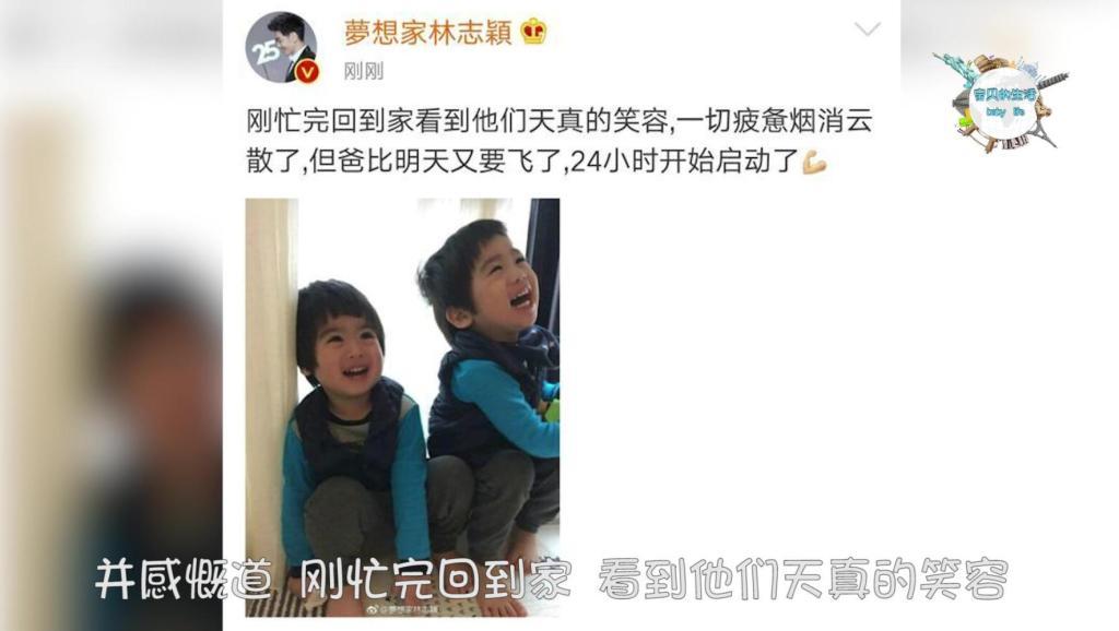 林志颖晒双胞胎儿子近照,两小只笑容灿烂萌化了!