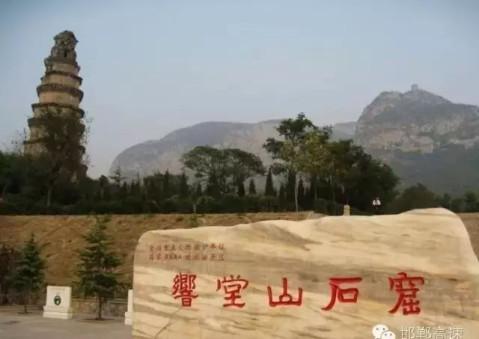邯郸高速公路沿线景区--响堂山石窟
