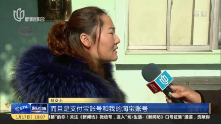 观众中来: 淘宝购毛衣 被骗十一万 新闻报道
