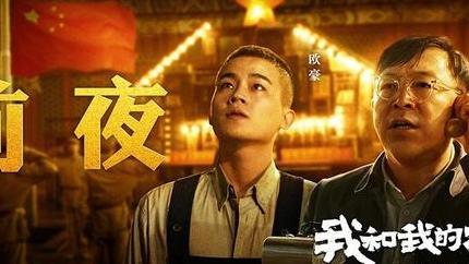 《我和我的祖國》國慶檔上映期間一直位居榜首! 一部非常震撼的故事記實片。