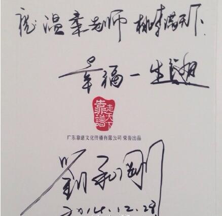 """歌手刘和刚题字欣赏: 唱""""父亲""""写""""父亲"""", 网友说: 字挺潇洒"""
