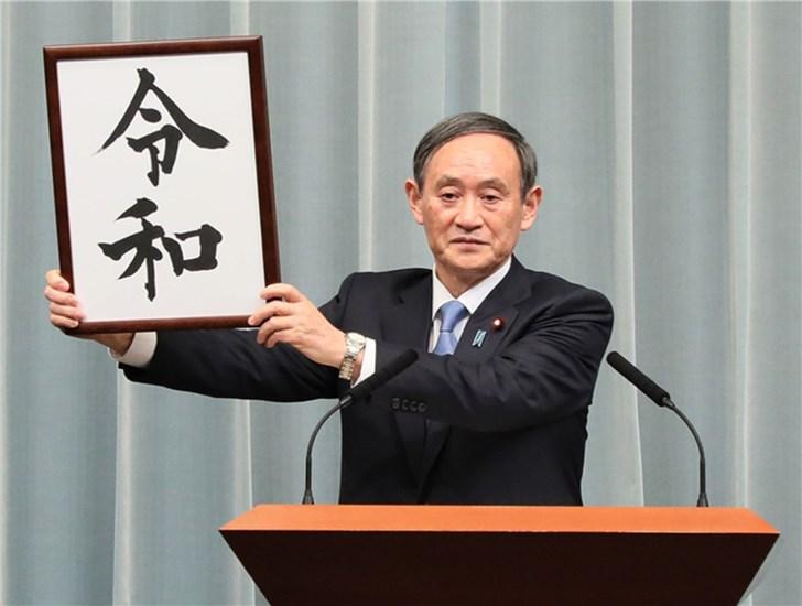"""日本宣布新年号""""令和"""", 忙坏微软"""
