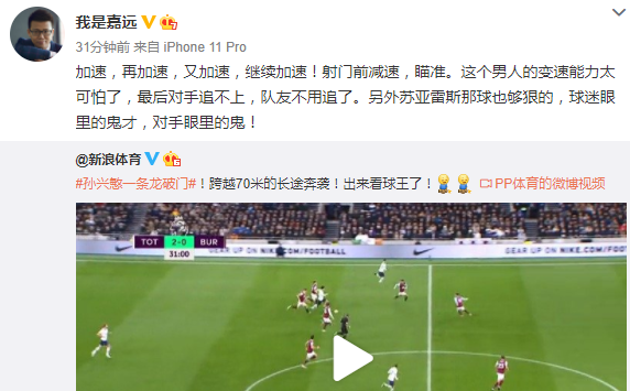 孙兴慜一条龙破门登热搜榜! 名记: 中国球员根本做不到, 基础太差