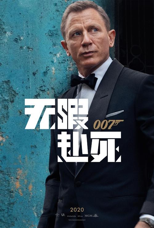 製片人談《007》繼任: 可任何膚色但必須是男性