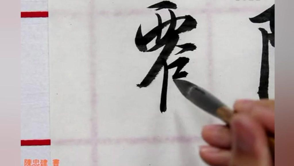 王羲之 兰亭集序 朗诵