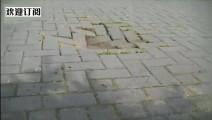 路面凹下去一块,看看德国工人是怎么修理的吧