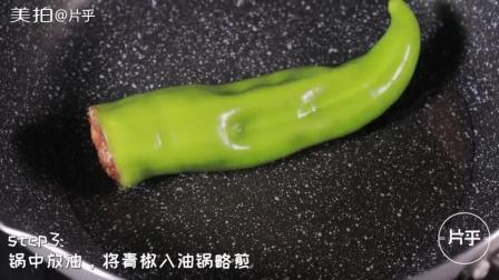青椒酿肉是一道广受欢迎的家常菜,虎皮青椒搭配肉末,清甜鲜嫩