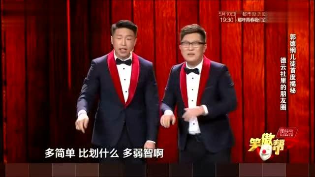 笑傲江湖 德云社 曹鹤阳《朋友圈》