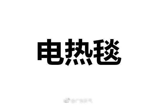 """2018年最后一场寒潮, 誓要将你都""""冻彻心扉""""!(图22)"""