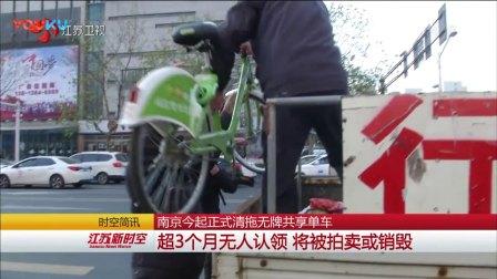 【南京今起正式清拖无牌共享单车: 超3个月无人认领,将被拍卖或销毁】
