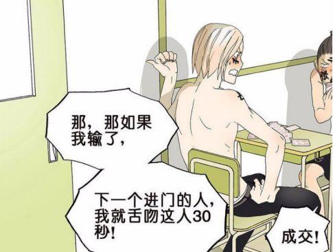搞笑漫画: 帅哥输了, 要吻男班长30秒!  第3张
