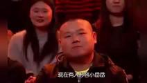 郭德纲岳云鹏被主持人调侃 全场爆笑 两人全程笑的好假 好尴尬!