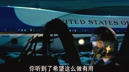 美国总统竟然下令让战斗机向被劫持的空军一号发射导弹