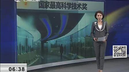 王泽山侯云德获2017国家最高科学技术奖