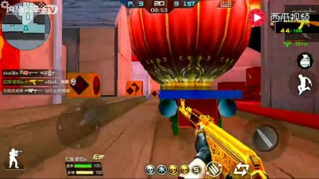 《cf穿越火线》职业选手就是强——一把黄金AK都是爆头!