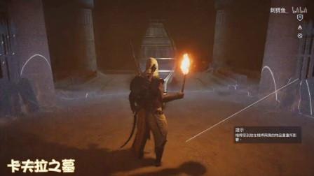 【转载刺猬鱼】《刺客信条: 起源》全古墓迷宫解法视频攻略 - 4.卡夫拉之墓