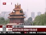[北京您早]故宫再开放北宫墙 紫禁城内可看北海白塔