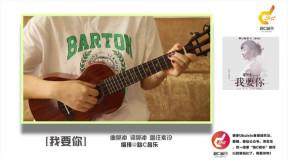 尤克里里入門教程 第14課 童年彈唱圖片