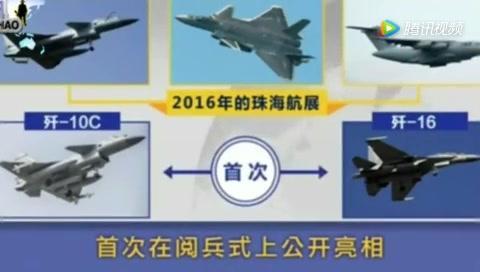 全方位解说歼10C 歼16战机 科普篇