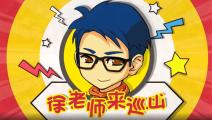 LOL徐老师来巡山: 恕我直言,在座的各位都是辣鸡,当然也包括我的队友