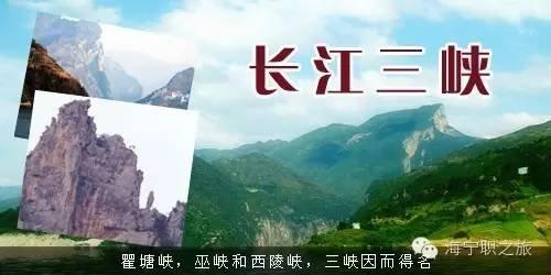 黄鹤楼,三峡大坝,神农架,长江三峡,神女溪,张飞庙,武隆,仙女山,天生