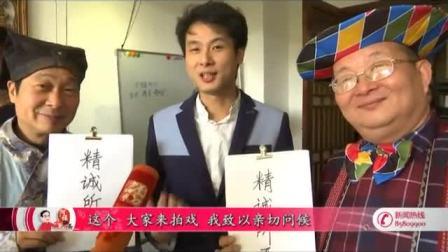 凌宏兵主演的电影《婚价》无锡江阴开机,无锡电视台跟踪采访报道