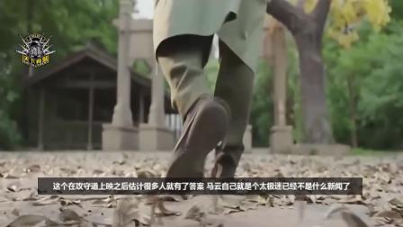 揭秘马云第一保镖,蝉联数届太极拳全国冠军