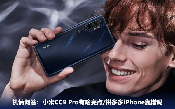机情问答: 小米CC9 Pro有啥亮点 拼多多iPhone靠谱吗