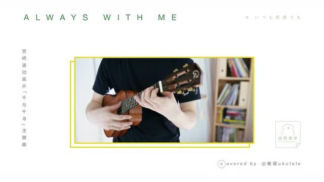尤克里里 ukulele版 千与千寻片尾曲always with me BY鱼仔