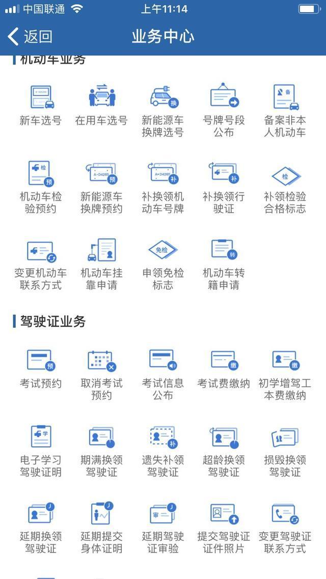 福音! 办理机动车驾驶证业务注意, 广东15项业务可线上办了!(图2)