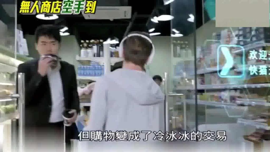 台湾媒体: 大陆无人商店太高科技!