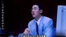 黄家驹高唱这怨曲 郑伊健和吴倩莲演绎古惑仔与富家女的爱情故事