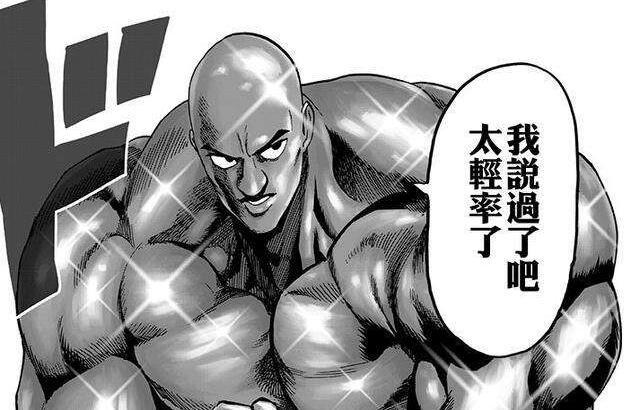一拳超人: 「四小」戰績對比, 邦古以一敵六, 原子武士被黑精吊打