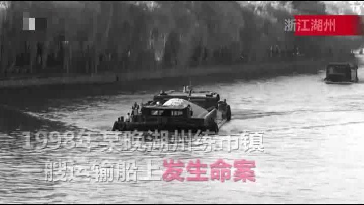 20年前特大杀人案告破,嫌犯已在上海有房有车