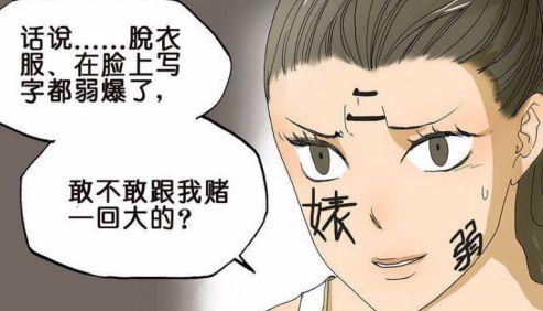 搞笑漫画: 帅哥输了, 要吻男班长30秒!