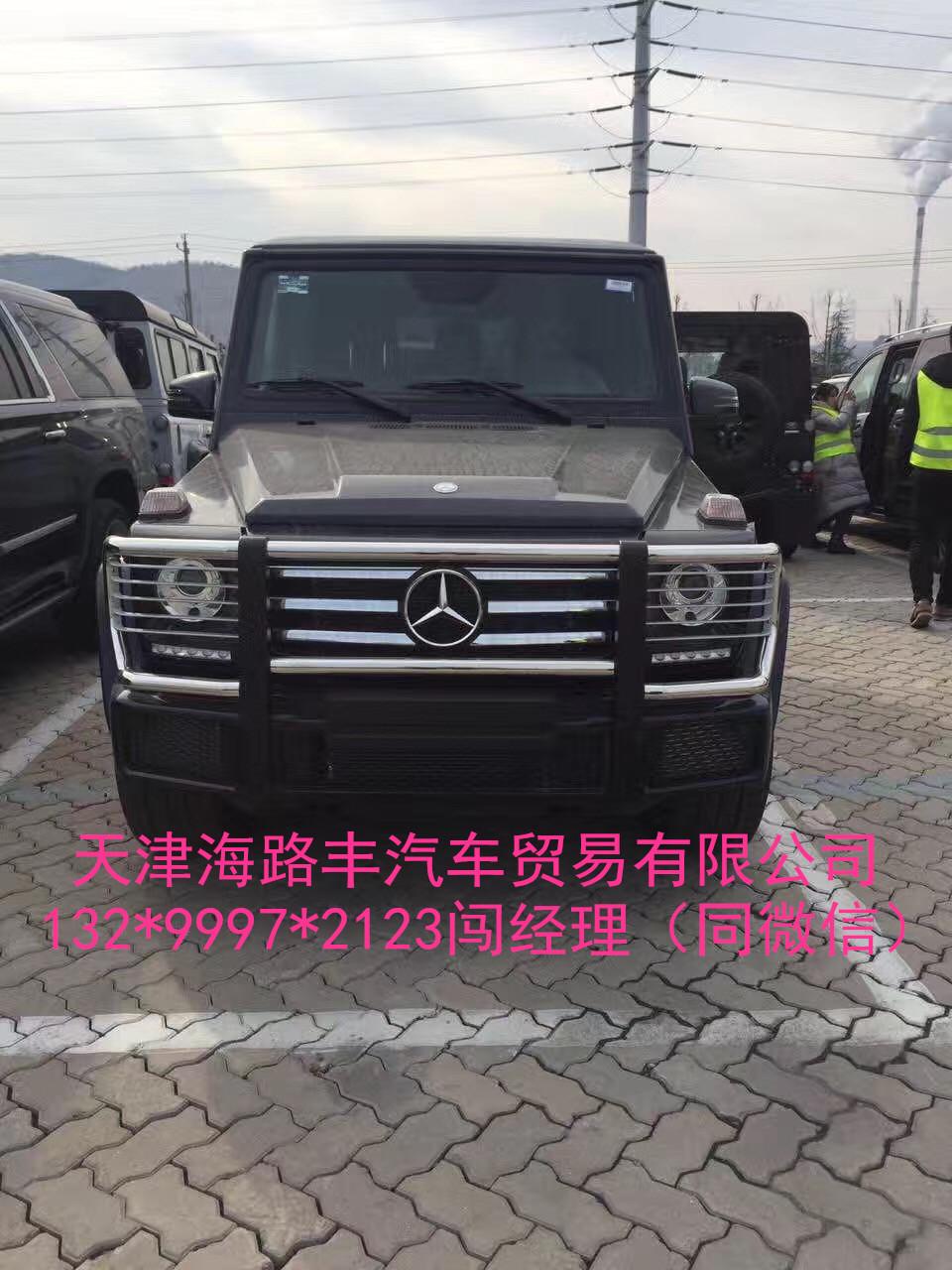 2017款奔驰g500 卖全国无消费税缤纷特惠 - 微信奴
