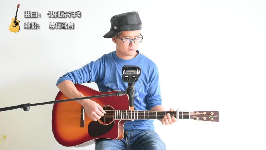吉他独奏《好心分手》吉他速成教学