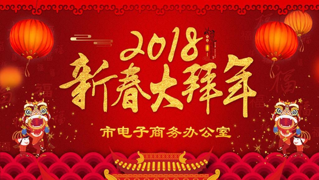 鹤岗市电商办祝您新春快乐!