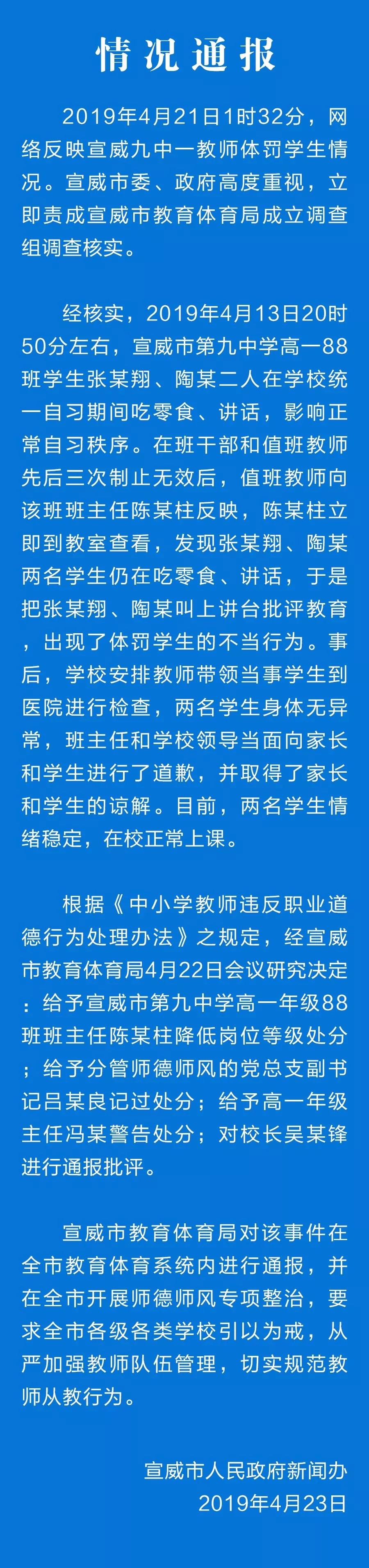校长被通报批评3名教师被处分 宣威老师打学生追踪