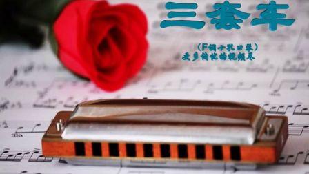 口琴苏联歌曲(小路).