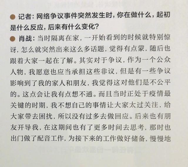 邀请肖战做了一个采访,肖战承认自己发表过一些不合适的言论,但肖战就是不道歉(图2)