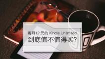 每月 12 元的 Kindle Unlimited 到底值不值得买?