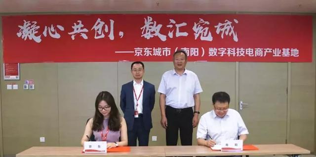 南阳高新区与京东城市携手共建京东城市(南阳 数字科技电商产业基地