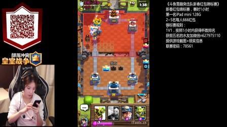 妃凌雪(视频合集见频道简介) 18时35分--18时39分 雪MM: 皇室战争新春红包锦标赛